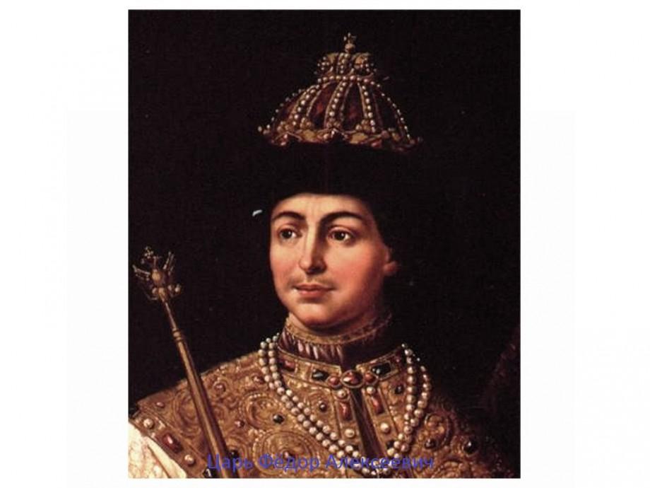 Царь Федор - старший брат Петра I