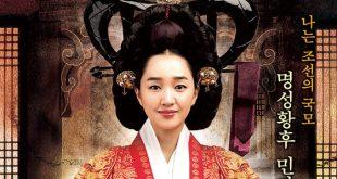 Королевы Кореи